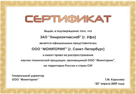 сертификат представителя образец