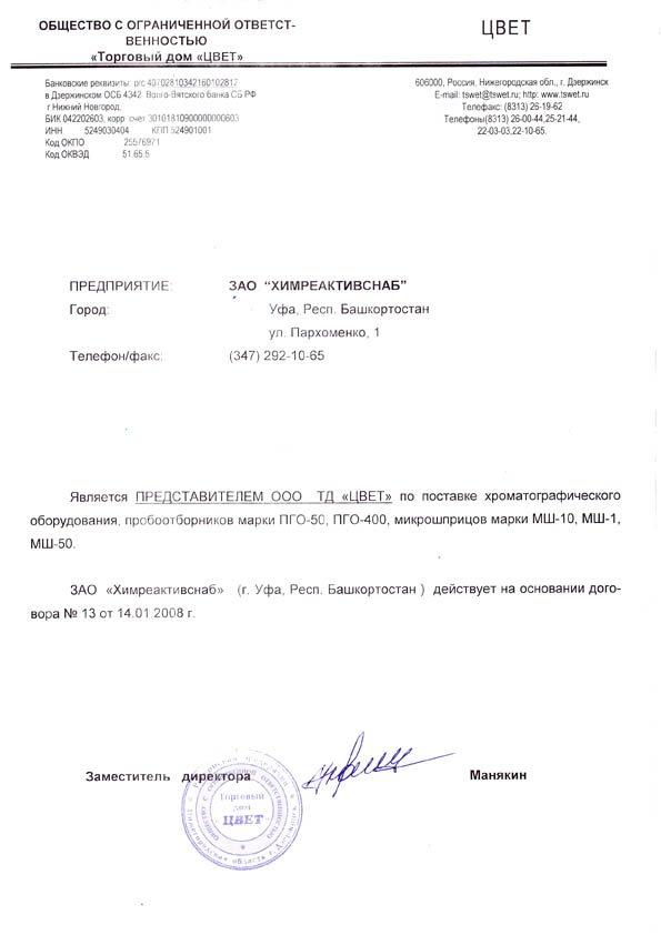 письмо об официальном представительстве образец