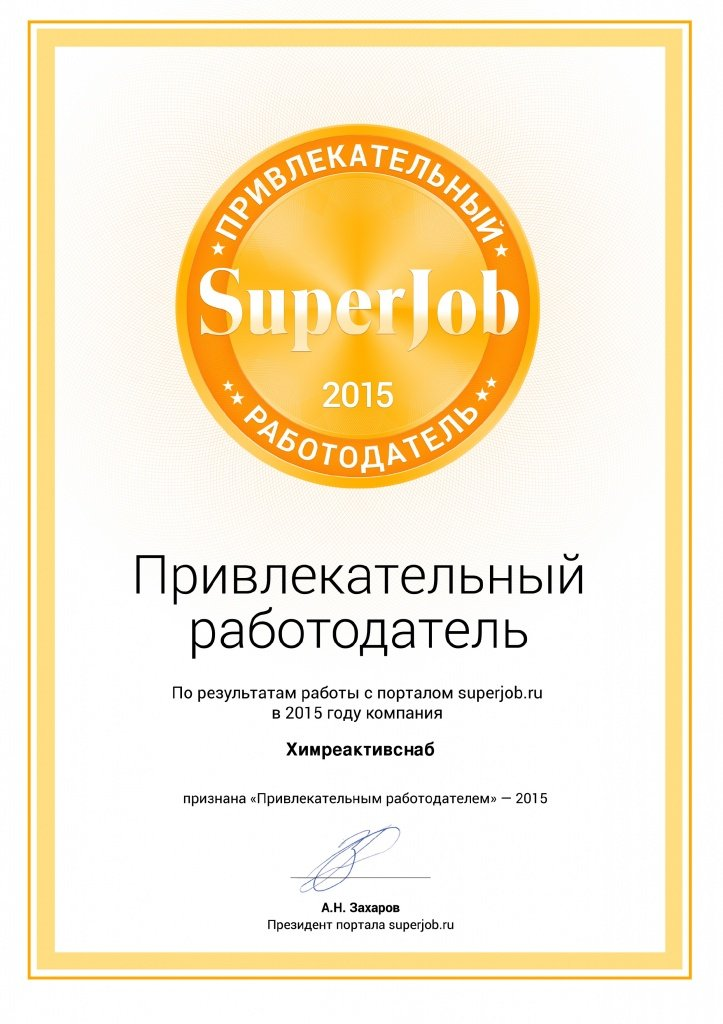 best_employer_certificate_2015-1.jpg